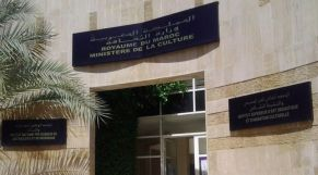 المعهد العالي للفن المسرحي والتنشيط الثقافي