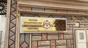 افتتاح قنصلية الأردن