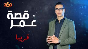 Cover : قصة عمر