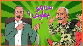 Cover_Vidéo: لابريكاد 36: مواطن جزائري يرفع دعوى ضد رئيس البوليزاريو بسبب سرقة إسمه
