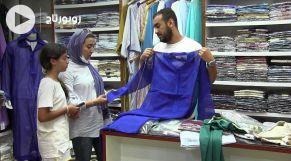 Cover : إقبال ملحوظ على الملابس التقليدية بإنزكان بمناسبة عيد الأضحى