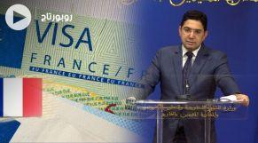 cover: المغرب يجيب بحزم على قرار فرنسا بتشديد عملية تسليم التاشيرات