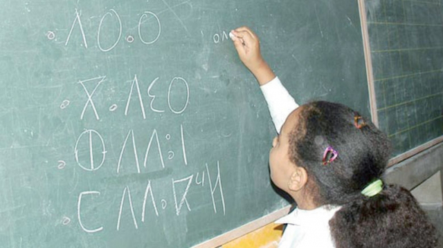 Langue amazigne