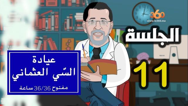 Cover Video -Le360.ma •  Al3iyada