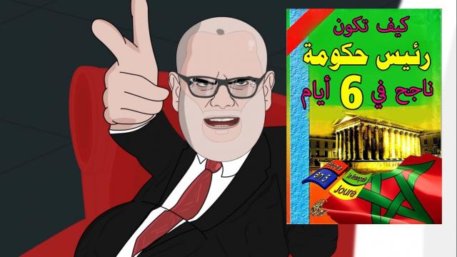 Cover Video -Le360.ma •Al3iyada