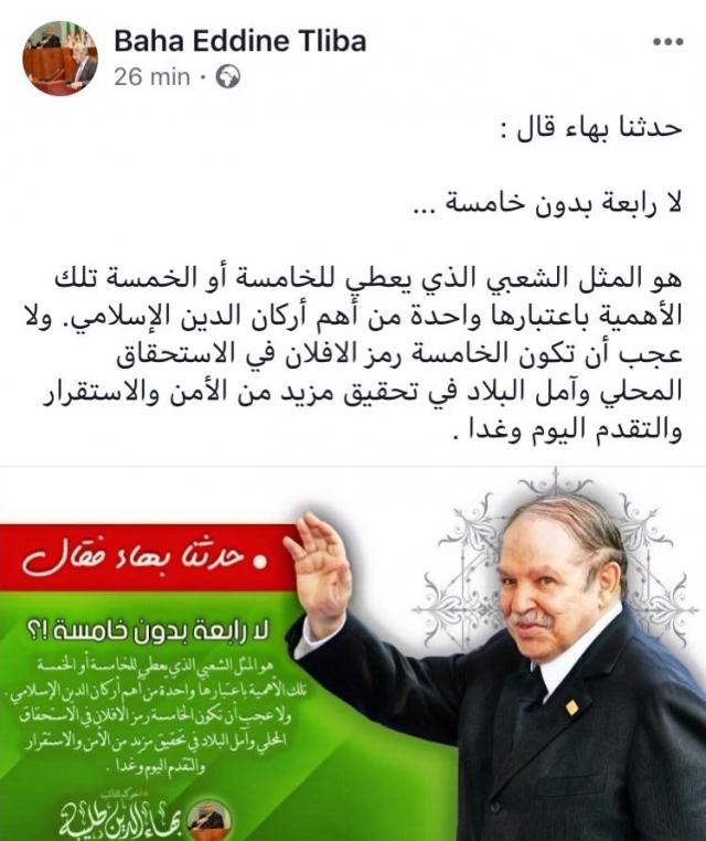 بهاء الدين طليبة