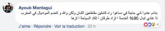 Ayoub fb
