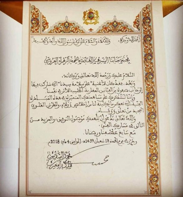 lettre roi laarossi