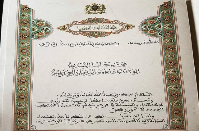 Lettre royale à Fatima Zahra Laaroussi-1