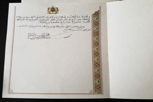 Lettre royale à Fatima Zahra Laaroussi-2
