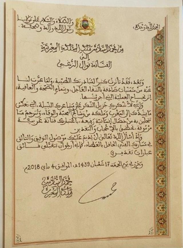 Lettre du roi Mohammed VI à Nawal Al Zoghbi