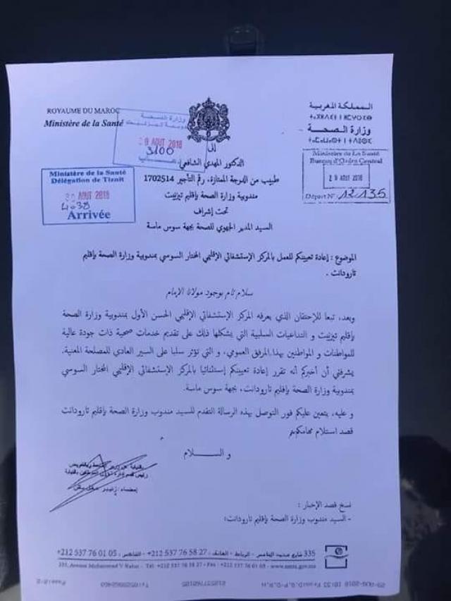 Lettre ministère de la Santé à Mehdi Chafai