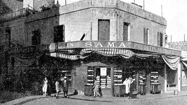 Immeuble de la S.A.M.A au Maârif