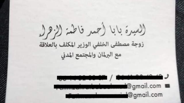 Khalfi carte de visite