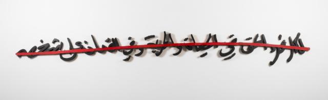 Oeuvre de Mustapha Akrim