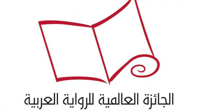 Prix international du roman arabe 2019