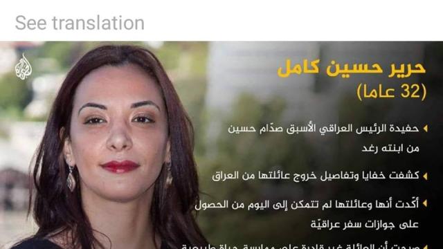 Loubna Abidat