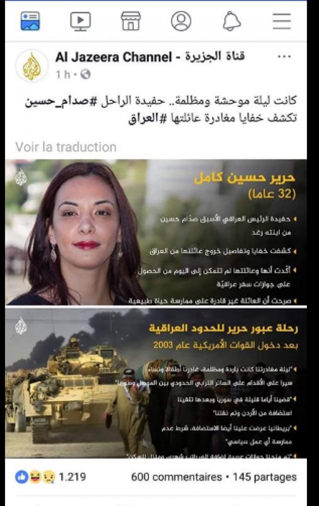 Loubna Abidar vue par El Jazeera