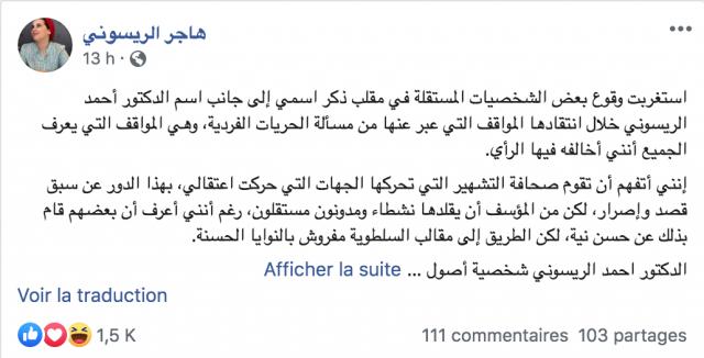 Post de Hajar Raissouni