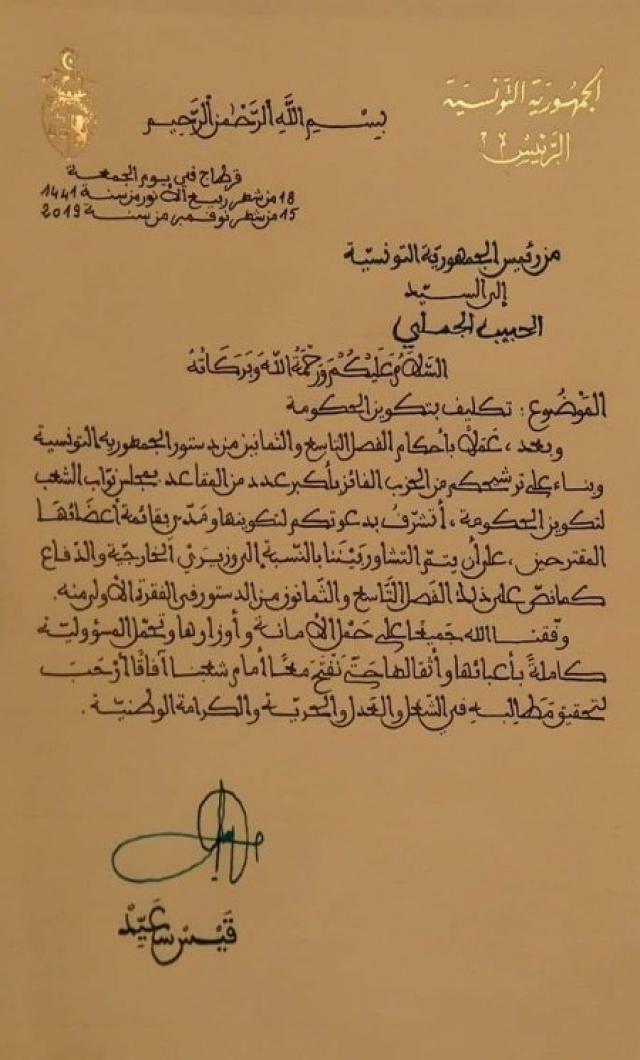Kaïs Saïed-lettre