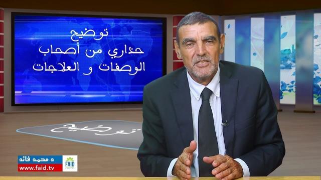 Dr ElFaid