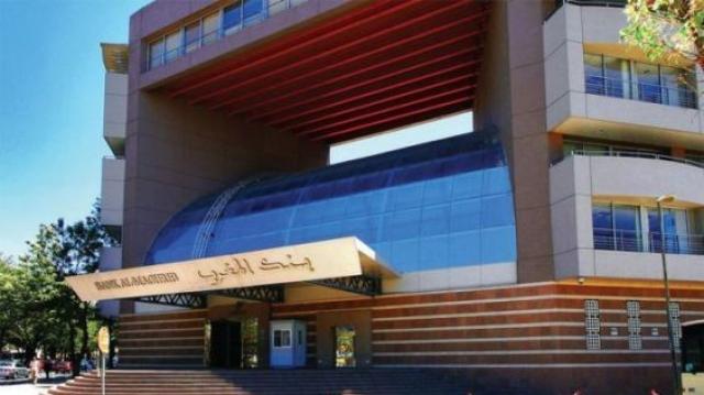 Siège Bank Al-Maghrib
