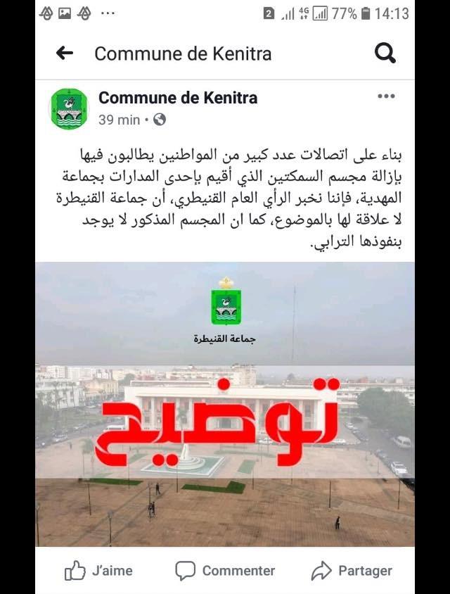 Sculpture poissons: La réponse de la  commune de Kenitra