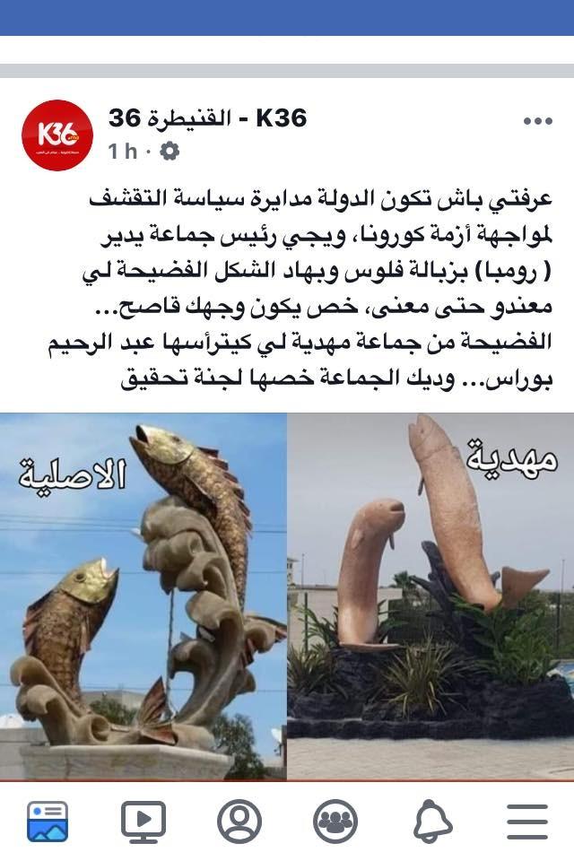 Sculpture poissons pénis: les riverains demandent des comptes