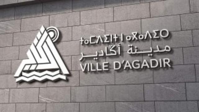 Logo Agadir Melehi