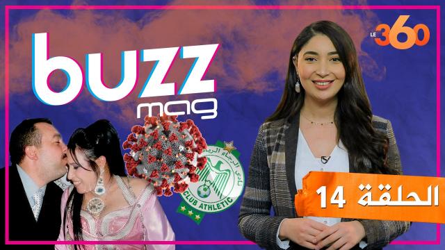 Cover_Vidéo: Buzz Mag. (Ep14): طلاق نجاة عتابو/ الرجاء وفيروس كورونا/ عاصفة من الغبار بالبيضاء