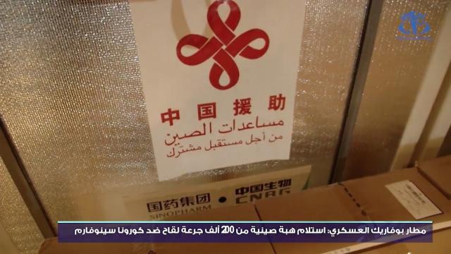 cover: Vaccination: le don humiliant de la Chine à l'Algérie