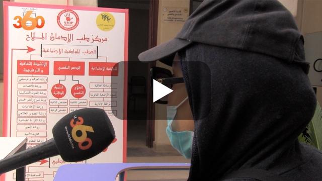 Cover Vidéo - خدمات مركز طب الإدمان بحي الملاح بمراكش
