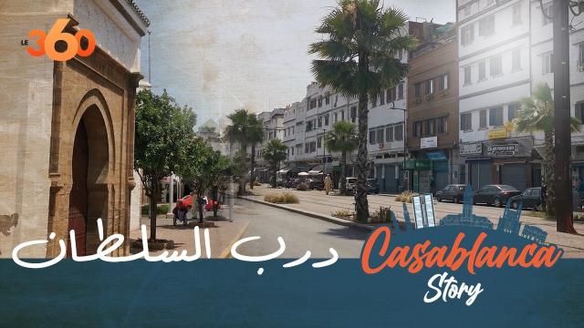 Cover-Vidéo. Casablanca Story. Ep4. Il était une fois Derb Sultan