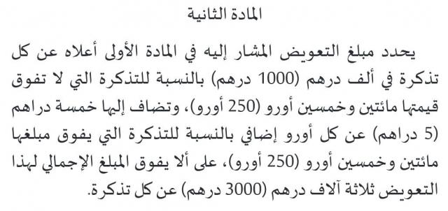 Article 2 décret 2.21.479
