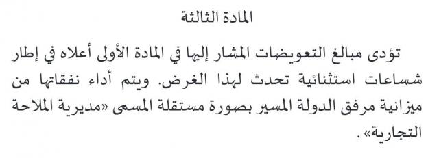 Article 3 décret 2.21.479