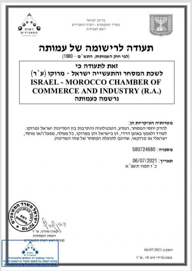 Certificat de création de la CCIM