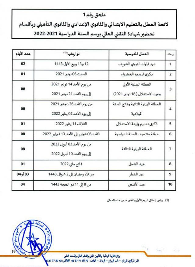 Calendrier des vacances scolaires au titre de l'année scolaire 2021-2022