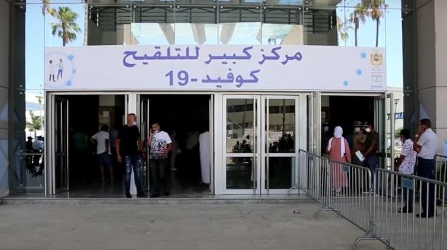 Centre de vaccination grand stade de Tanger