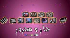 Jar wa majrour (caméra cachée - 2M)