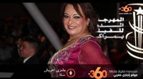cover video -  Le ftour de Bouchra Ahrich