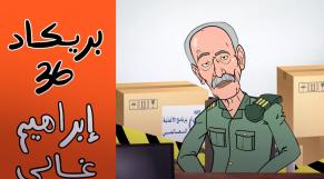Cover Video -Le360.ma •بريكاد 36 تعتقل  المدعو ابراهيم غالي  زعيم البوليساريو