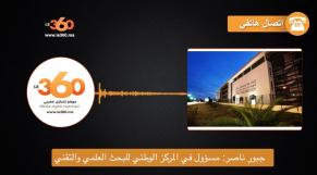 cover video- Audio. Secousse dans la région d'Agadir: pas de quoi s'inquiéter