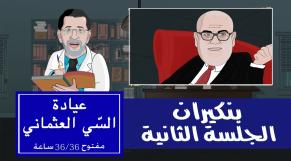 """Cover Video -Le360.ma •''عيادة السي العثماني """" الجلسة الثانية - بنكيران"""