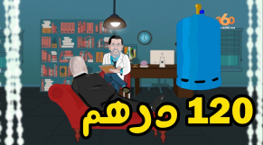 """Cover Video -Le360.ma •عيادة السي العثماني الجلسة الخامسة """" الزيادة فالبوطة """""""