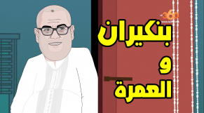 """Cover Video -Le360.ma • """"عيادة السي العثماني الجلسة السابعة  """"بنكيران والعمرة"""