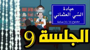 """Cover Video -Le360.ma •عيادة السي العثماني"""" الجلسة التاسعة """""""