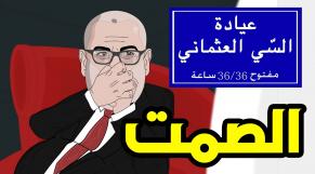 Cover Video -Le360.ma •عيادة السي العثماني