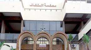 Cour d'appel Casablanca