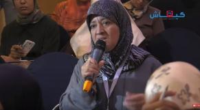 Fatima Nejjar