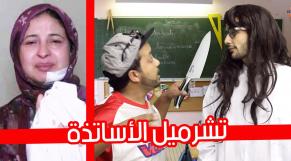 Cover Video -Le360.ma •Journan 36 -EP5 | تشرميل الأستاذة و عودة منير الحدادي للمنتخب